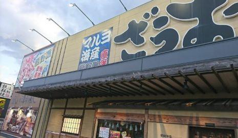 釣船茶屋 ざうお鈴鹿店