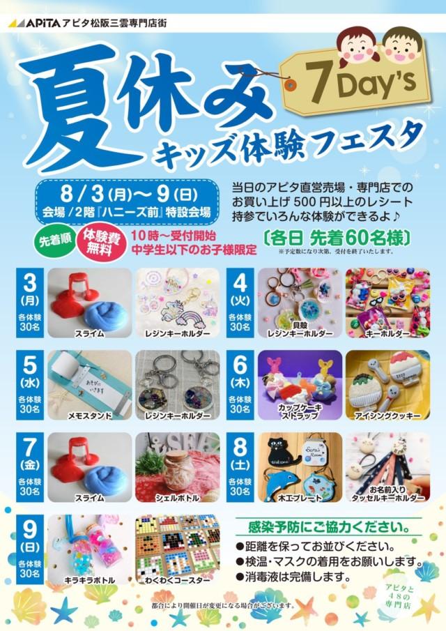 夏休みキッズ体験フェスタ アピタ松阪三雲専門店街