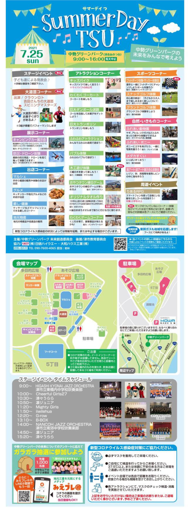 SUMMER DAY TSU in 中勢グリーンパーク